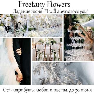 "Задание июня ""I Will Always Love You"""
