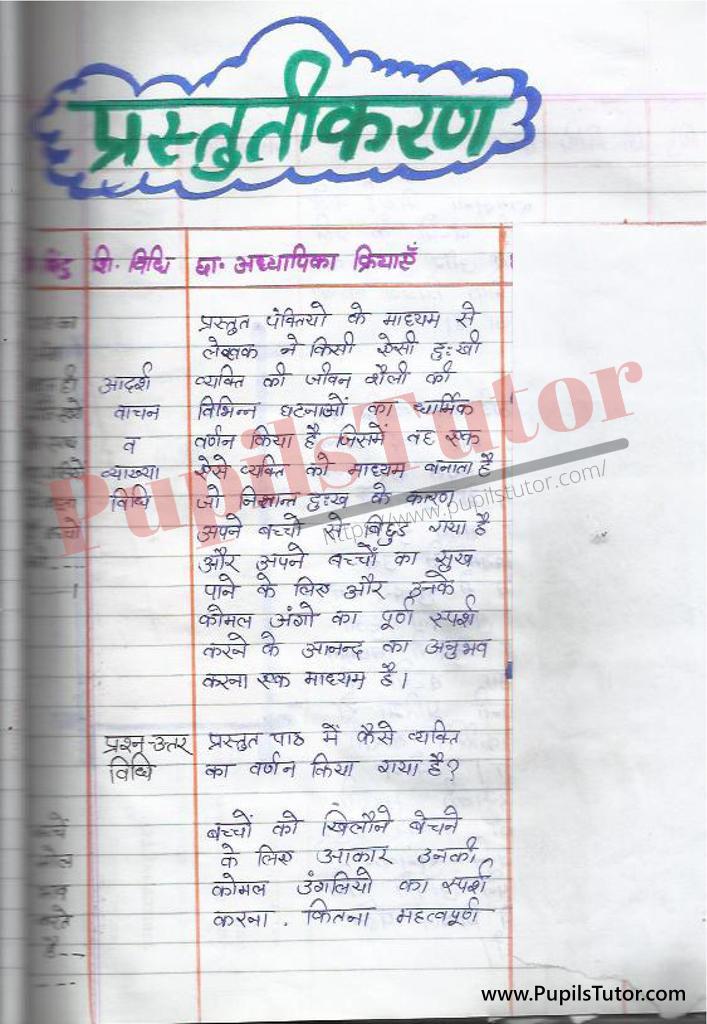 Hindi ki Mega Teaching Aur Real School Teaching and Practice Path Yojana on MithaiVala Story kaksha 7 se 12 tak  k liye