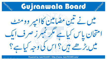 Result Improvement Questions 002 BISE Gujranwala Board