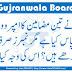 Result Improvement Questions 002 Gujranwala Board