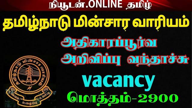 தமிழ்நாடு மின்சார வாரியத்தில் 2900, கள உதவியாளர் காலிப்பணியிடங்கள் அறிவிப்பு  tneb 2900 vacancy recruitment 2020
