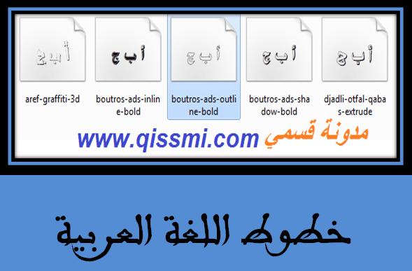 police langue arabe