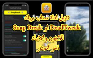 تنزيل اداة سناب بريك Snap Break او DeadTweak للايفون والايباد اخر اصدار