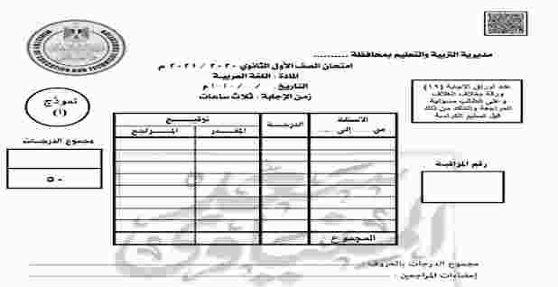 نموذج امتحان لغة عربية للصف الاول الثانوى 2021 نظام جديد للاستاذ سعد المنياوى