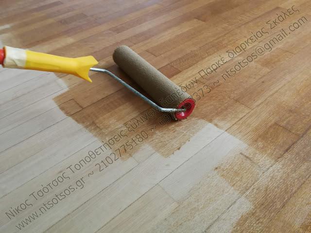Βάψιμο σε ξύλινο πάτωμα σε καρυδί χρώμα απο πατωματζή