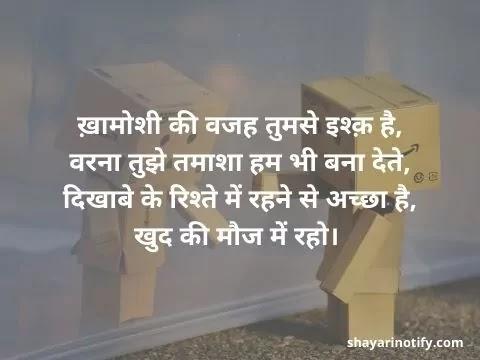 sad-shayari-images