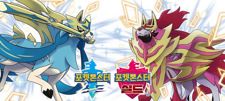 Zacian e Zamazenta Shiny Coreia do Sul