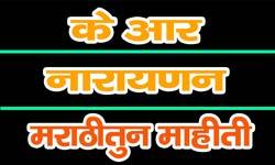 k-r-narayanan-information-in-marathi
