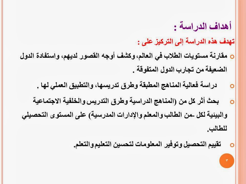 مدونة المشرفة التربوية سهير ناصر: إختبرات بيزا 2012