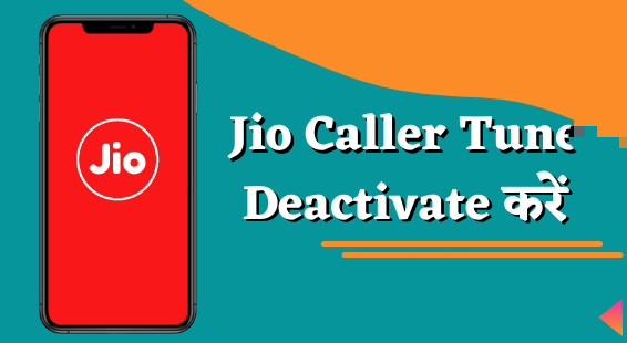 जियो फोन में कॉलर ट्यून कैसे बंद करें