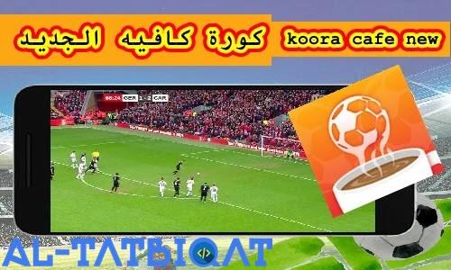 تحميل تطبيق Koora Cafe لمشاهدة beIN Sports مجانا
