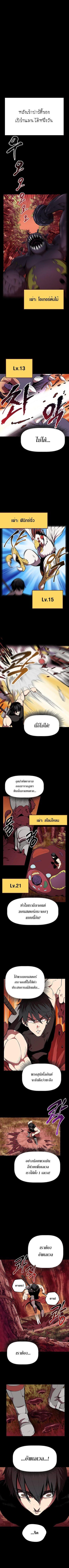 Survival of Blade King - หน้า 1