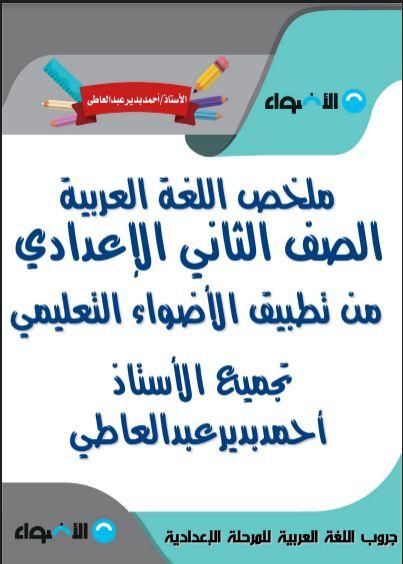 مراجعة كتاب الاضواء فى اللغة العربية للصف الثانى الاعدادى الترم الاول2021