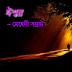 ঈশ্বর - মেহেদী সম্রাট