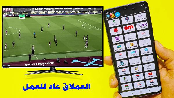 تحميل افضل تطبيق لمشاهدة جميع القنوات الرياضية والعالمية على هاتفك