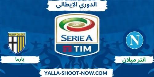 موعد مباراة إنتر ميلان وبارما في الدوري الايطالي