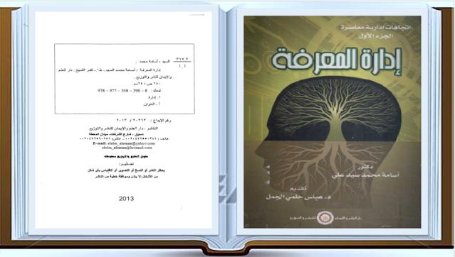 تحميل كتاب إدارة المعرفة - د أسامة السيد محمد علي