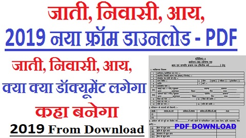 Cast Resident Income Form Download