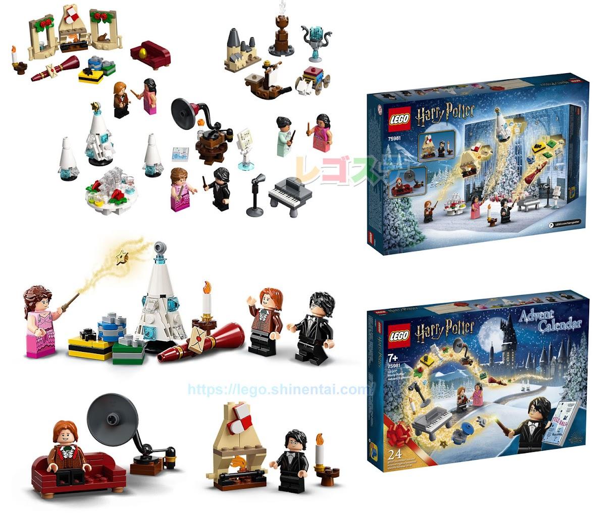 75981 ハリー・ポッター 2020 アドベントカレンダー:LEGO Harry Potter 2020 Advent Calendar