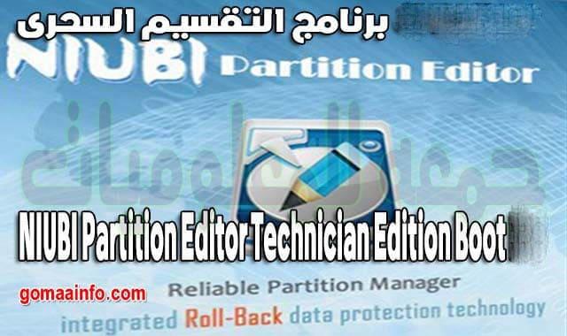 برنامج التقسيم السحرى NIUBI Partition Editor Technician Edition Boot