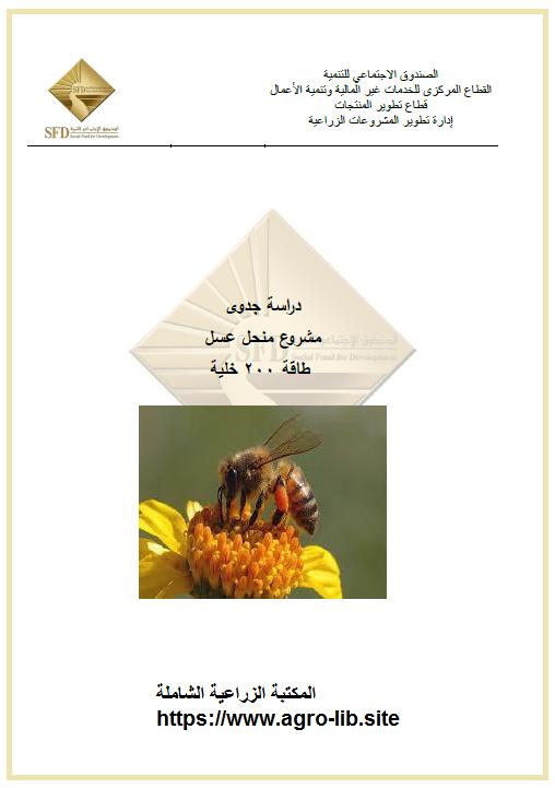 كتاب : دراسة جدوى مشروع منحل عسل