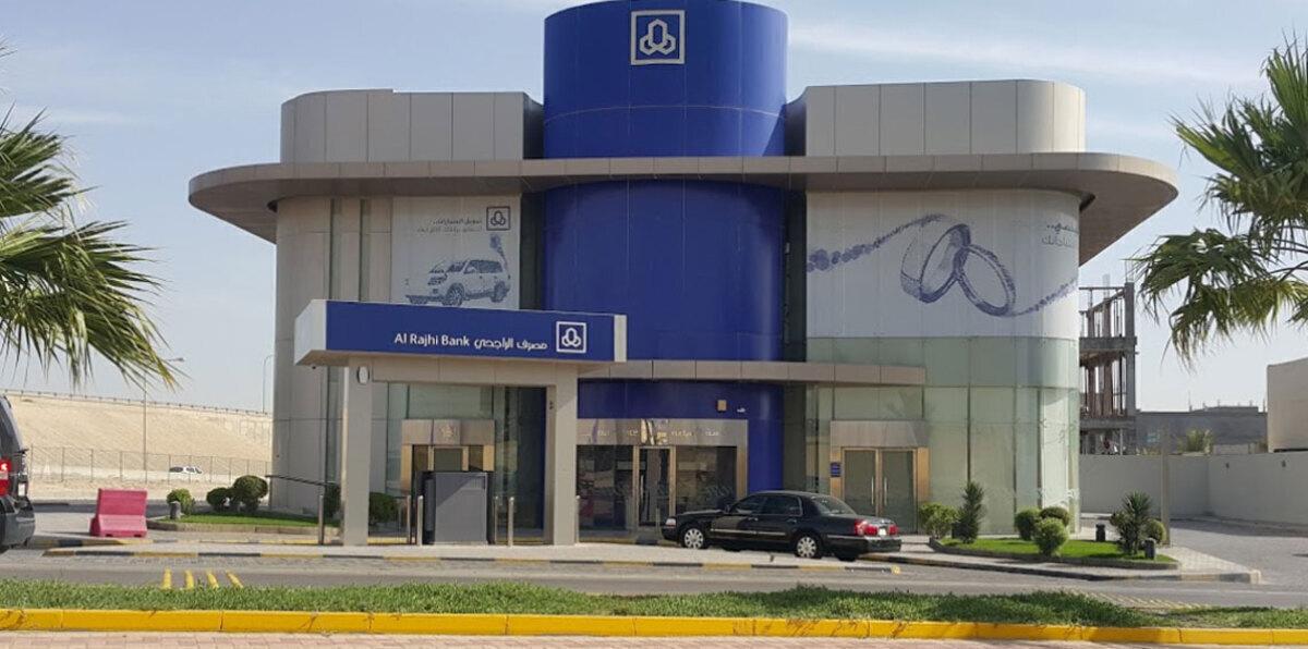 وظائف مصرف الراجحي السعودية بشهادة الثانوية 1442