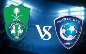 مشاهدة مباراة الهلال Vs الأهلي السعودي بث مباشر اون لاين اليوم الثلاثاء 13-08-2019 دوري ابطال اسيا