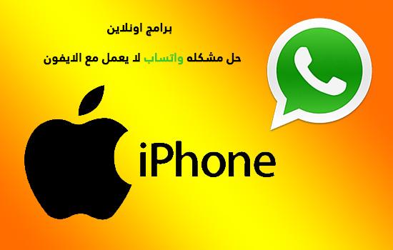 حل مشكله واتساب لا يعمل مع الايفون