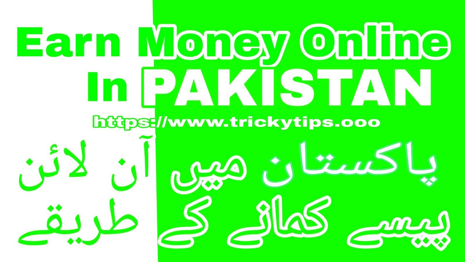 Best Methods To Earn Money Online In Pakistan