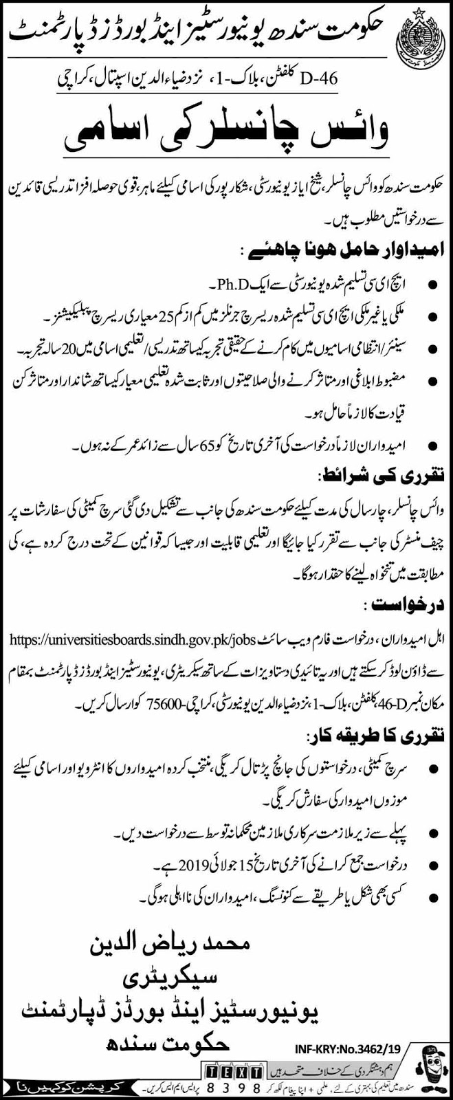 Latest Jobs in Universities And Boards Department