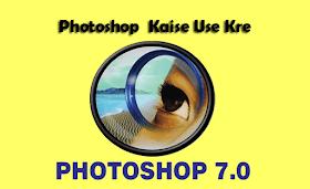 Photoshop  Kaise Use Kre    Photosop