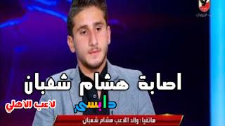 """إصابة """"هشام شعبان"""" بارتجاج في المخ في تدريبات طنطا استعداداً لنادي مصر"""
