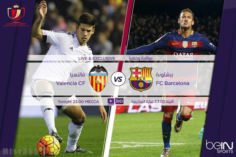 مباراة برشلونة وفالنسيا بث مباشر  اليوم 7-10-2018 في الدوري الاسباني يلا شوت لايف