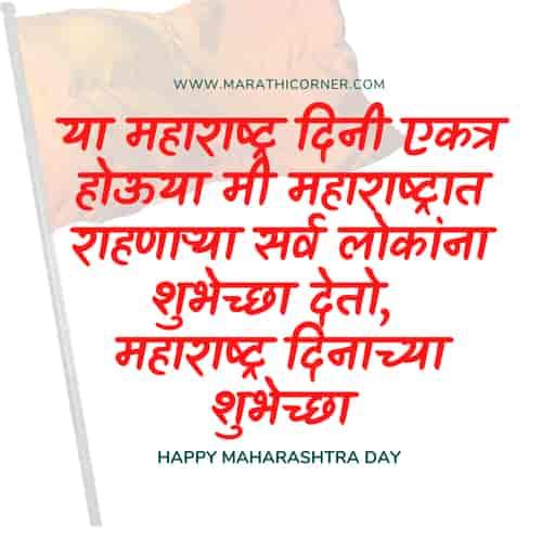 Maharashtra Day Shubhechha SMS in Marathi