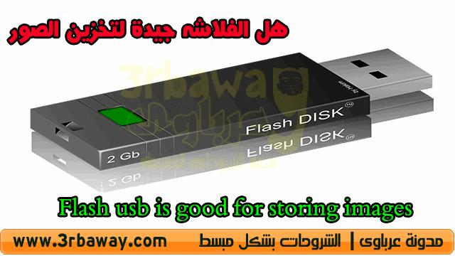 هل الفلاشه جيدة لتخزين الصور Flash usb is good for storing images