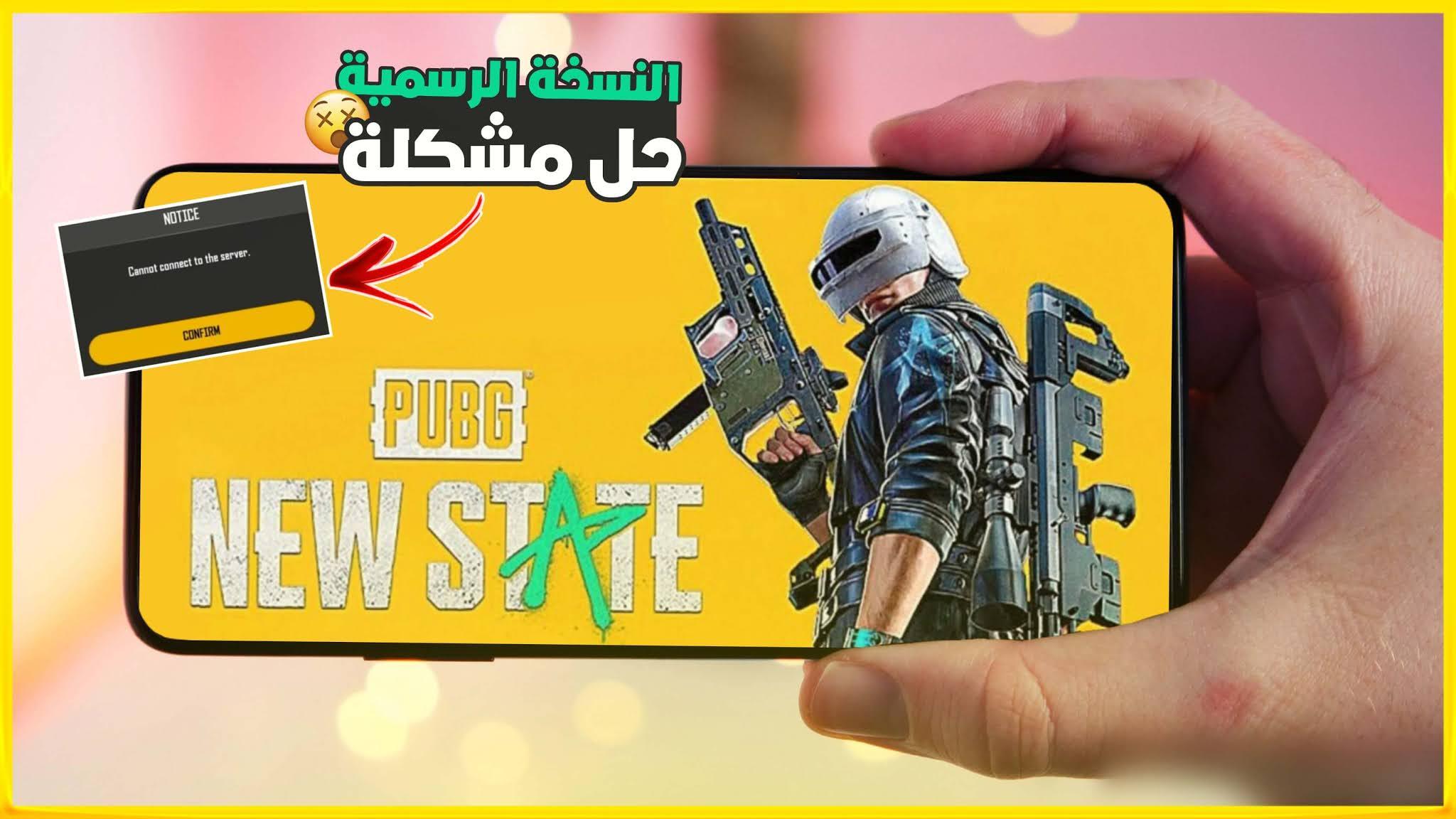 تحميل لعبة PUBG new state للاندرويد من ميديا فاير الاصلية وحل جميع المشاكل | PUBG MOBILE 2