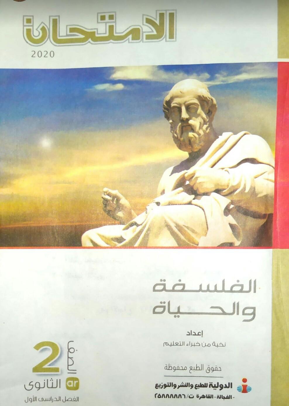 تحميل كتاب الامتحان فى الفلسفة  pdf  للصف الثانى الثانوى الترم الأول 2020