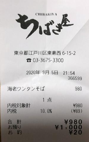 ちばき屋 2020/9/5 飲食 東京のレシート