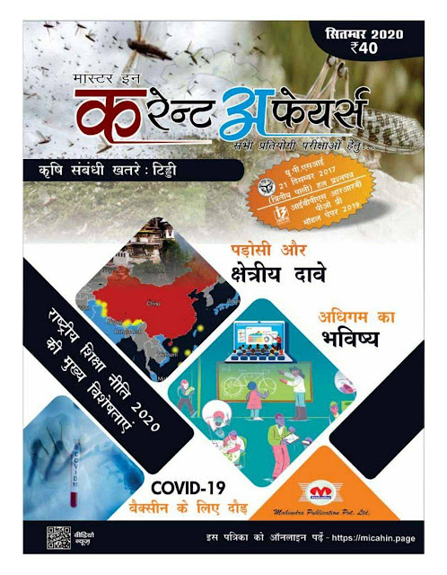 Master in Current Affairs (September 2020) : For All Competitive Exam Hindi PDF Book