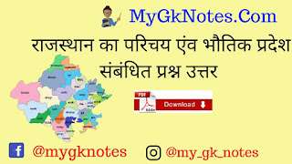 राजस्थान का परिचय एंव भौतिक प्रदेश संबंधित प्रश्न उत्तर