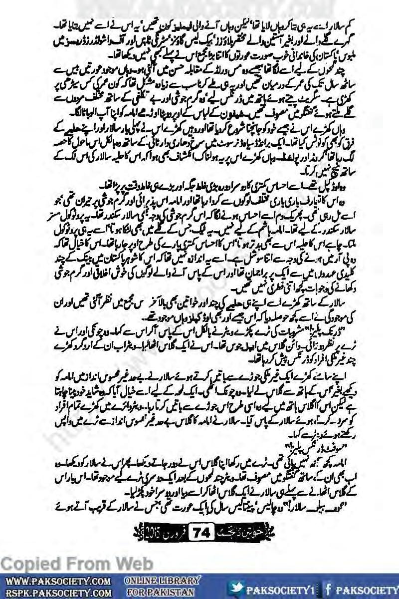 Kitab dost aab e hayat novel by umaira ahmed episode 4 online reading