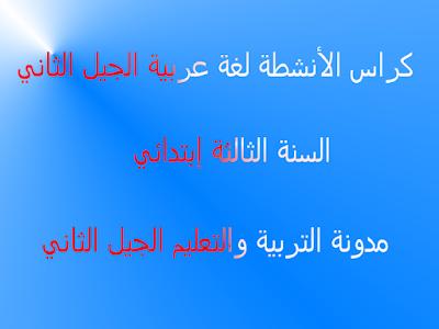 كراس الأنشطة لغة عربية سنة الثالثة إبتدائي الجيل الثاني 2019-2020