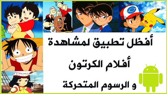 تطبيق كرتون عربي