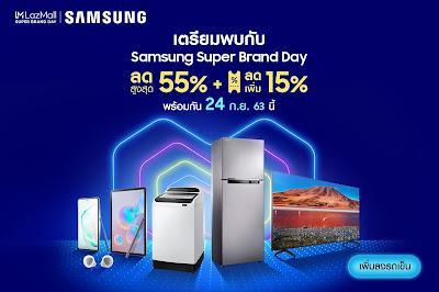 Samsung จับมือ Lazada ส่งแคมเปญ Super Brand Day  ต่อเนื่องเป็นปีที่ 3 ในคอนเซปต์ Meant to be Yours