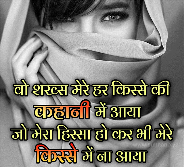Hindi shayari, bewafa shayari, photo Quotes