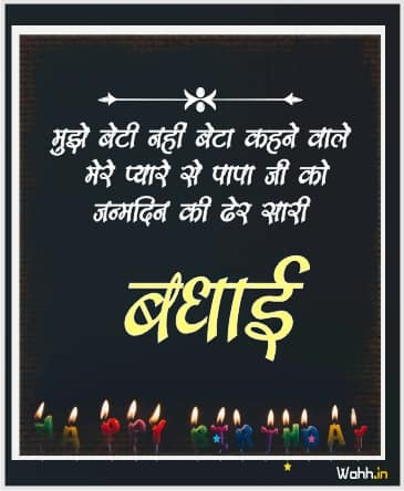 Birthday Wishes for Father  Hindi