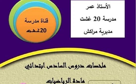 ملخصات الرياضيات للمستوى السادس ابتدائي 2021