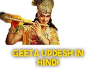कृष्णा अर्जुन गीता उपदेश - Geeta Gyan Hindi Me