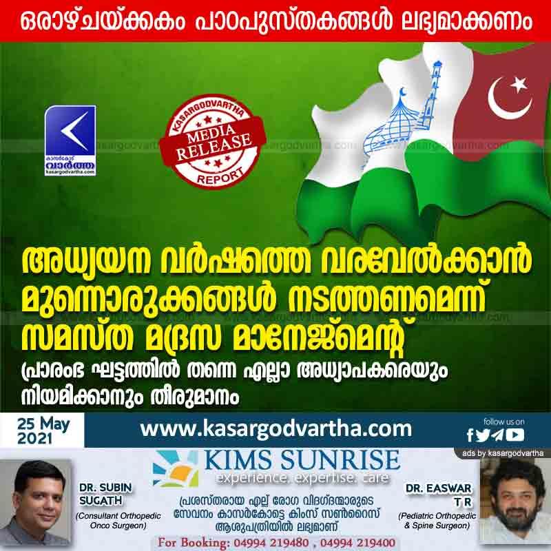 Kasaragod, Kerala, News, Samastha Madrasa Management urges to make preparations to welcome the academic year.