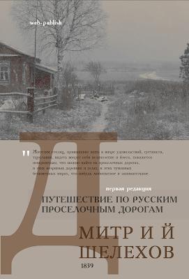 Дмитрий Шелехов. Путешествие по русским проселочным дорогам